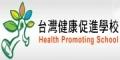 台灣健康促進學校輔導網絡