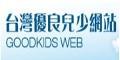 台灣優良兒少網站