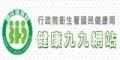 健康九九網站