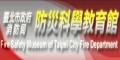 台北市消防局防災科學教育館